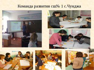Команда развития сш№ 1 с.Чунджа