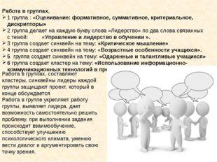 Работа в группах, 1 группа : «Оценивание: формативное, суммативное, критериа