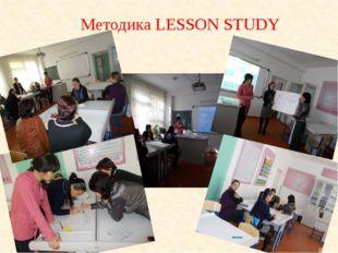 Методика LESSON STUDY