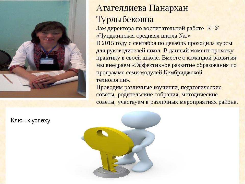 Атагелдиева Панархан Турлыбековна Зам директора по воспитательной работе КГУ...