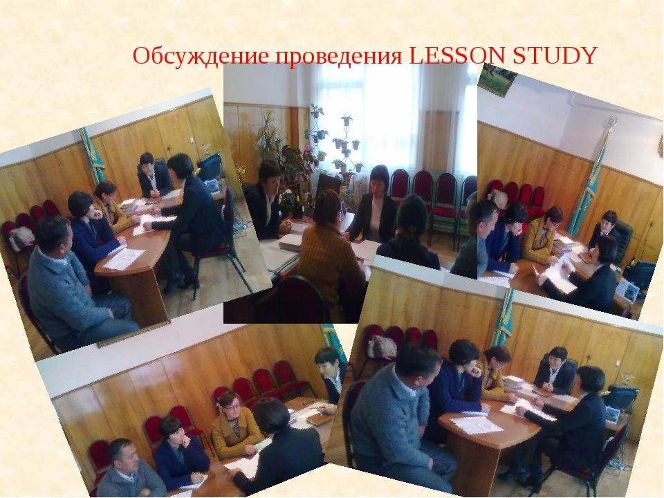 Обсуждение проведения LESSON STUDY