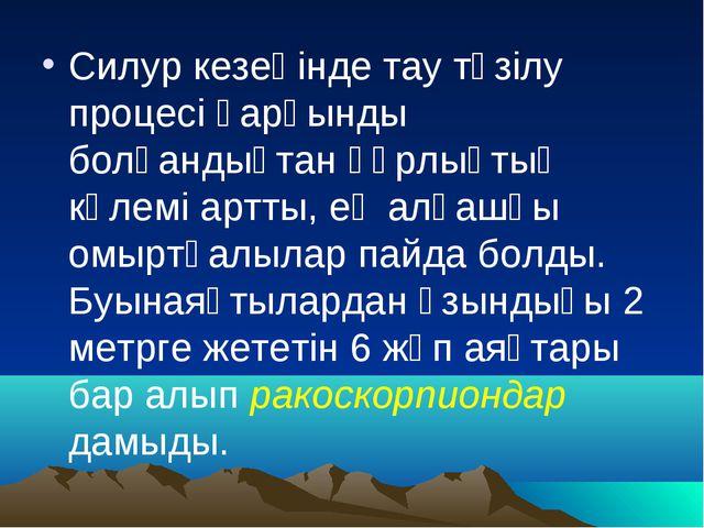 Силур кезеңінде тау түзілу процесі қарқынды болғандықтан құрлықтың көлемі арт...