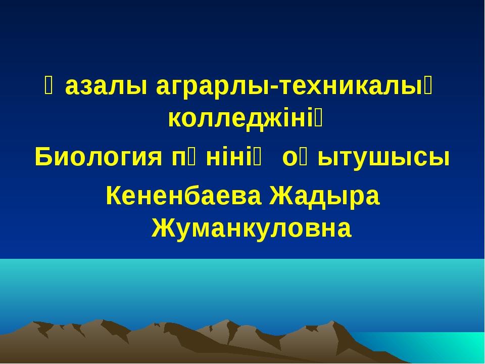 Қазалы аграрлы-техникалық колледжінің Биология пәнінің оқытушысы Кененбаева...