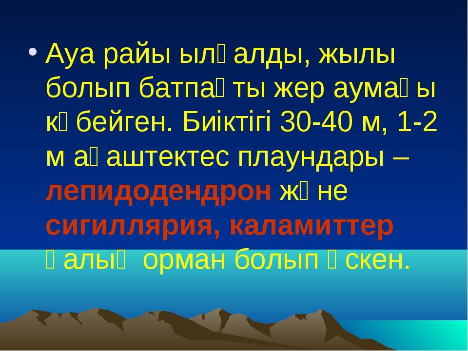 Ауа райы ылғалды, жылы болып батпақты жер аумағы көбейген. Биіктігі 30-40 м,...