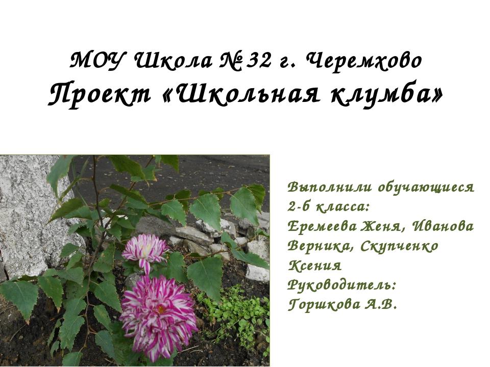 МОУ Школа № 32 г. Черемхово Проект «Школьная клумба» Выполнили обучающиеся 2-...