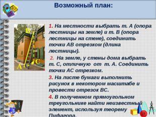1. На местности выбрать т. А (опора лестницы на земле) и т. В (опора лестницы