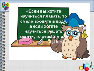 «Если вы хотите научиться плавать, то смело входите в воду, а если хотите нау