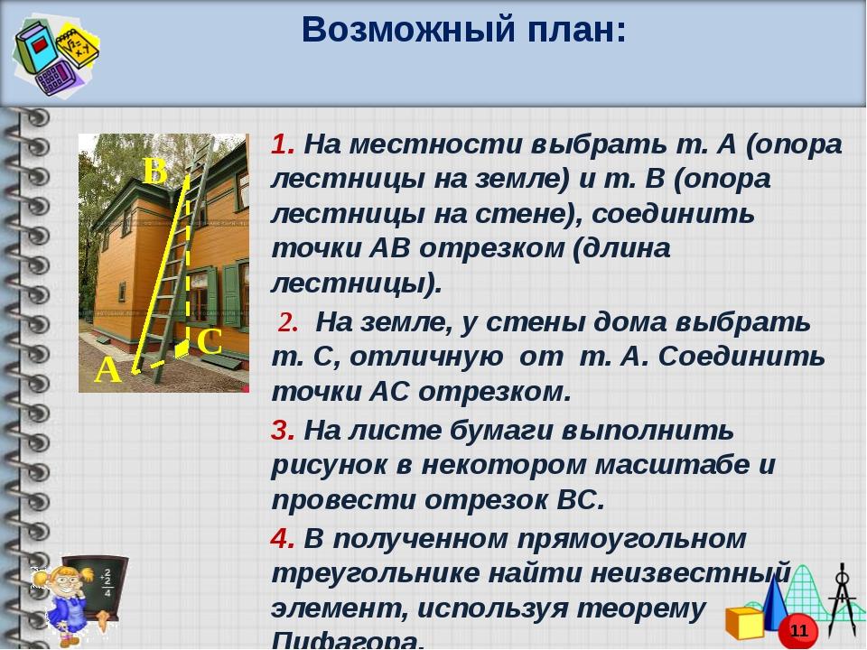 1. На местности выбрать т. А (опора лестницы на земле) и т. В (опора лестницы...