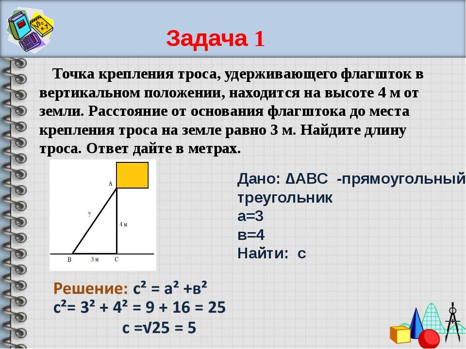 Дано: ∆АВС -прямоугольный треугольник а=3 в=4 Найти: с Точка крепления троса,...