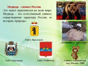 Медведь - символ России. Это знают практически во всем мире. Медведь - это е