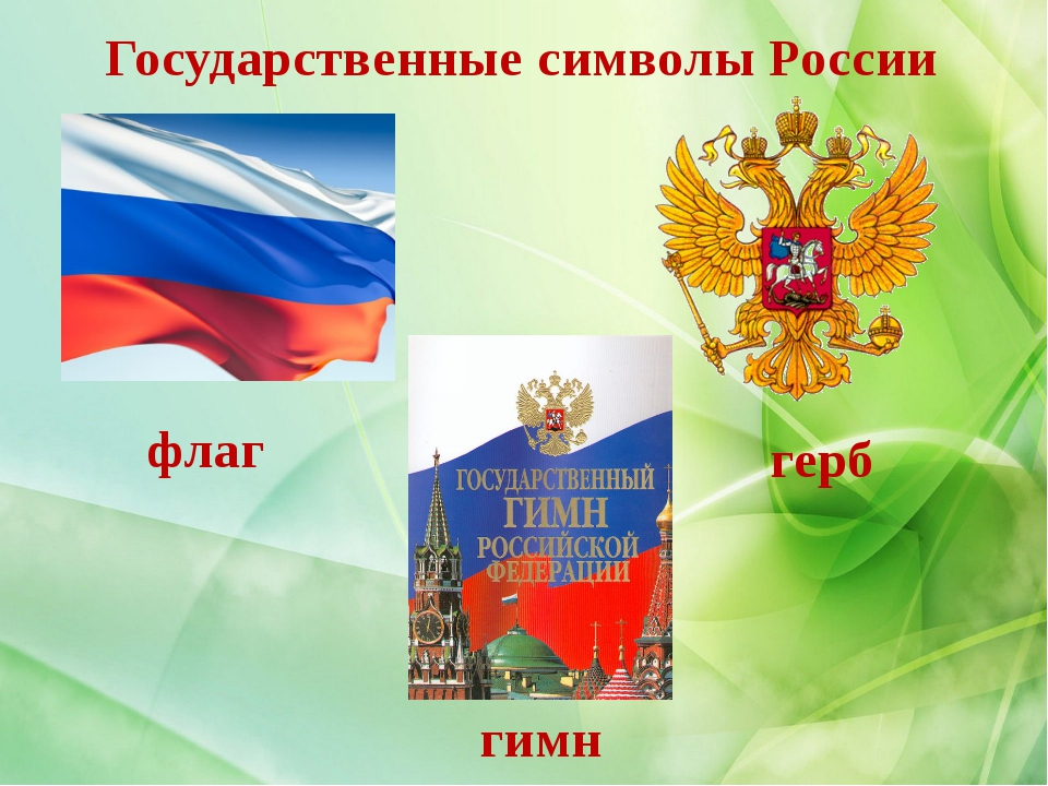 Государственные символы России флаг герб гимн