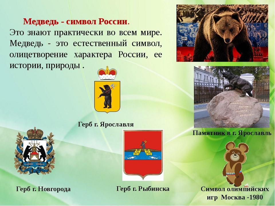 Медведь - символ России. Это знают практически во всем мире. Медведь - это е...