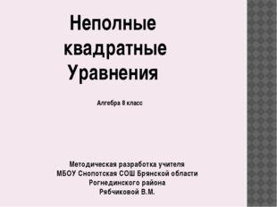 Методическая разработка учителя МБОУ Снопотская СОШ Брянской области Рогнеди