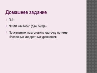 Домашнее задание П.21 № 518 или №521(б,в), 523(в) По желанию: подготовить кар