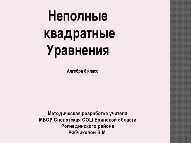Методическая разработка учителя МБОУ Снопотская СОШ Брянской области Рогнеди...