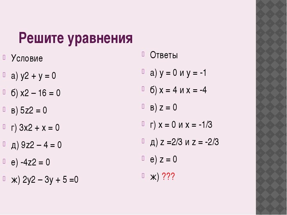 Решите уравнения Условие a) y2 + y = 0 б) x2 – 16 = 0 в) 5z2 = 0 г) 3x2 + x...