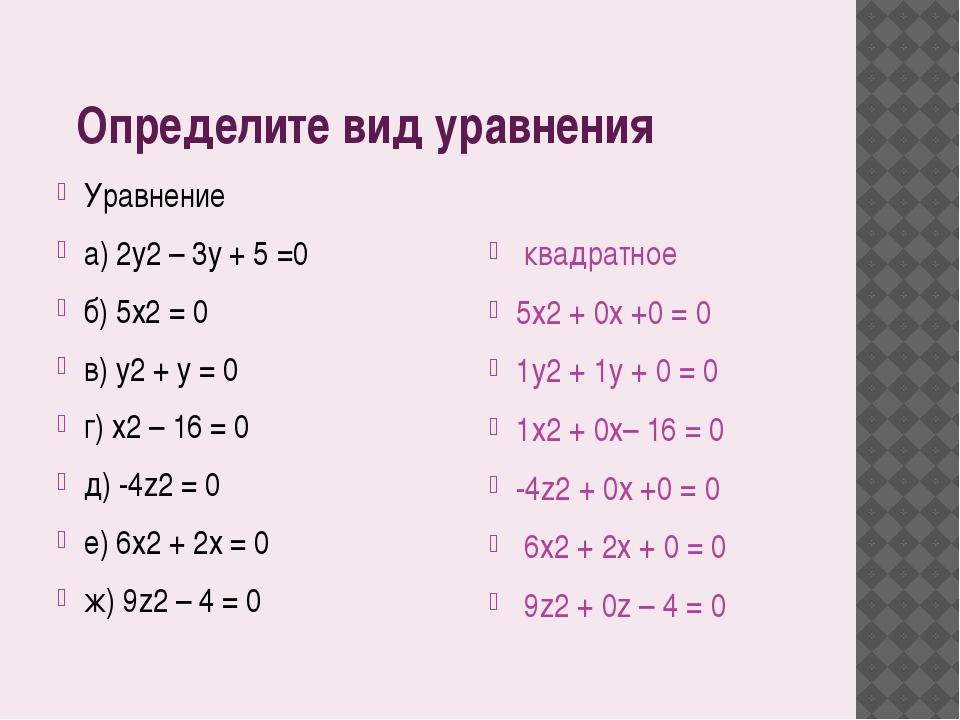 Определите вид уравнения Уравнение а) 2y2 – 3y + 5 =0 б) 5x2 = 0 в) y2 + y =...