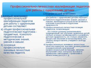 Базовый компонент профессиональной квалификации педагогов для работы с одарен