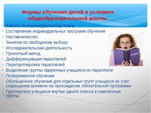 Формы обучения детей в условиях общеобразовательной школы. Работа по индивиду