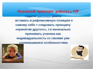 Основной принцип работы с ОР педагог ДОЛЖЕН уметь вставать в рефлексивную по