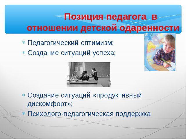 Позиция педагога в отношении детской одаренности Педагогический оптимизм; Со...