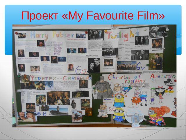 Проект «My Favourite Film»