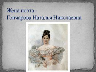 Жена поэта- Гончарова Наталья Николаевна