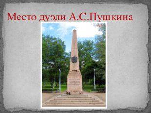 Место дуэли А.С.Пушкина