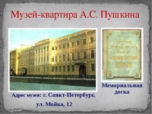 Адрес музея: г. Санкт-Петербург, ул. Мойка, 12 Музей-квартира А.С. Пушкина Ме