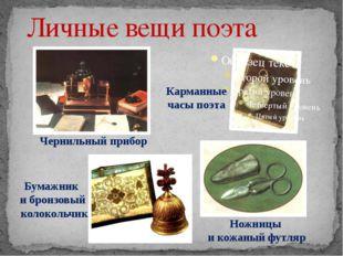 Личные вещи поэта Чернильный прибор Карманные часы поэта Ножницы и кожаный фу