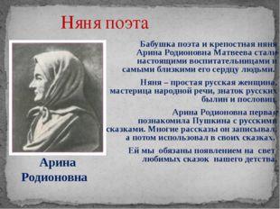 Няня поэта Бабушка поэта и крепостная няня Арина Родионовна Матвеева стали на