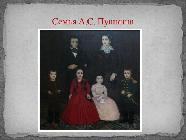 Семья А.С. Пушкина