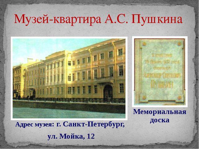 Адрес музея: г. Санкт-Петербург, ул. Мойка, 12 Музей-квартира А.С. Пушкина Ме...