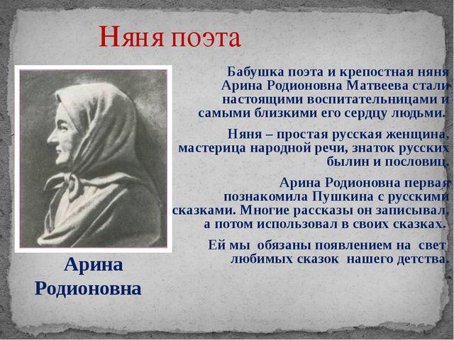 Няня поэта Бабушка поэта и крепостная няня Арина Родионовна Матвеева стали на...