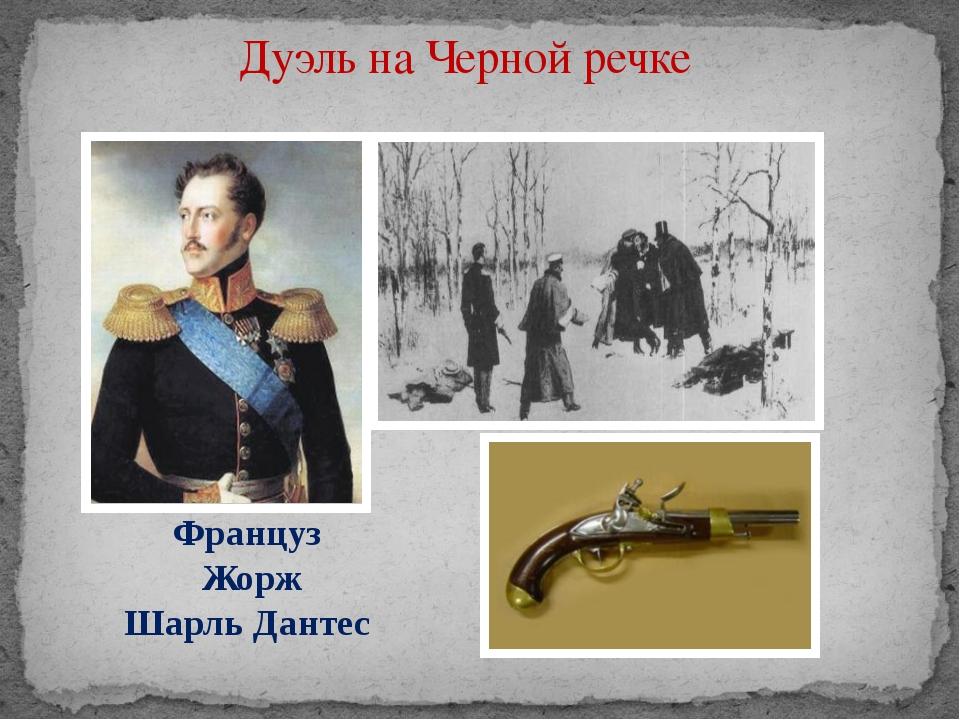 Француз Жорж ШарльДантес Дуэль на Черной речке