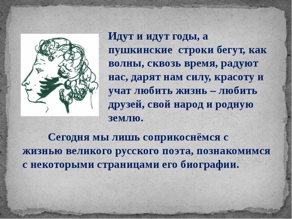 Идут и идут годы, а пушкинские строки бегут, как волны, сквозь время, радуют...