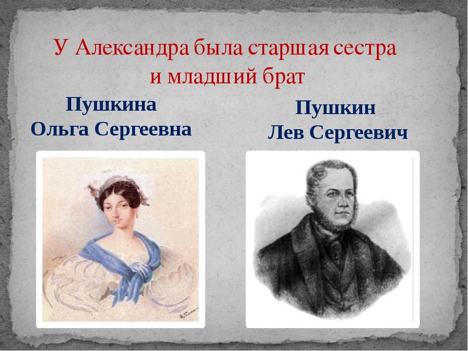 У Александра была старшая сестра и младший брат Пушкина Ольга Сергеевна Пушки...