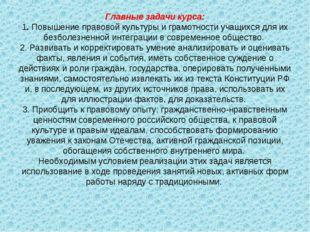Главные задачи курса: 1. Повышение правовой культуры и грамотности учащихся д