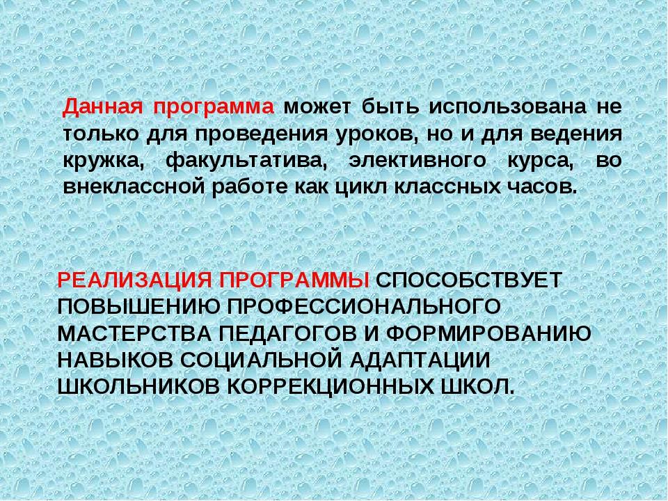 РЕАЛИЗАЦИЯ ПРОГРАММЫ СПОСОБСТВУЕТ ПОВЫШЕНИЮ ПРОФЕССИОНАЛЬНОГО МАСТЕРСТВА ПЕДА...