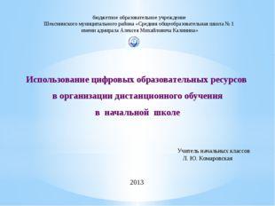 бюджетное образовательное учреждение Шекснинского муниципального района «Сред