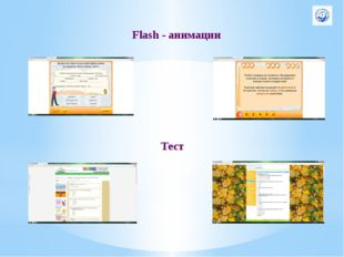 Flash - анимации Тест