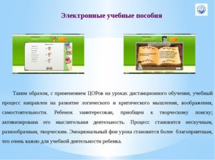 Электронные учебные пособия Таким образом, с применением ЦОРов на уроках ди