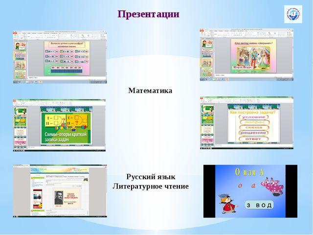 Презентации Математика Русский язык Литературное чтение
