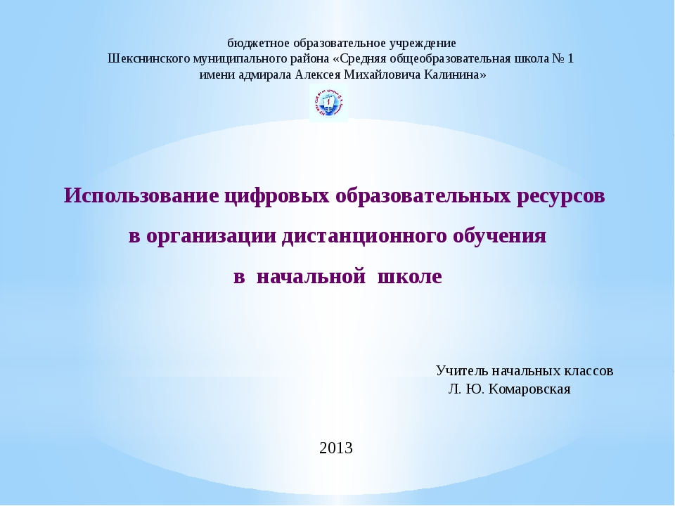 бюджетное образовательное учреждение Шекснинского муниципального района «Сред...