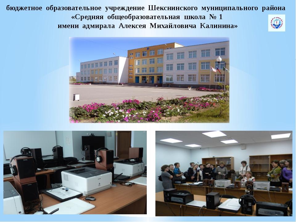 бюджетное образовательное учреждение Шекснинского муниципального района «С...