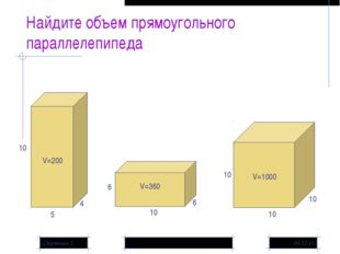 * Страница * Найдите объем прямоугольного параллелепипеда 5 4 10 10 6 6 10 10