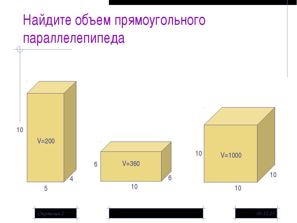 * Страница * Найдите объем прямоугольного параллелепипеда 5 4 10 10 6 6 10 10...