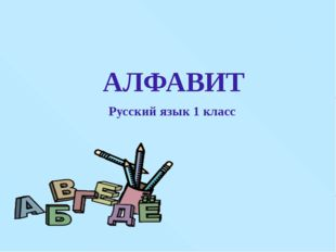 Русский язык 1 класс АЛФАВИТ