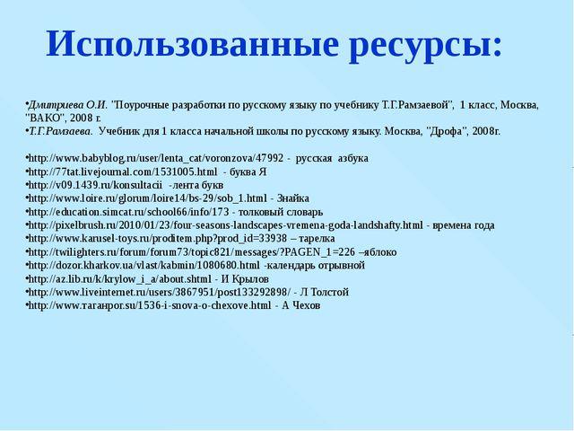 """Использованные ресурсы: Дмитриева О.И. """"Поурочные разработки по русскому язык..."""