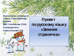 Проект по русскому языку «Зимняя страничка» Выполнила: ученица 3 класса Савос